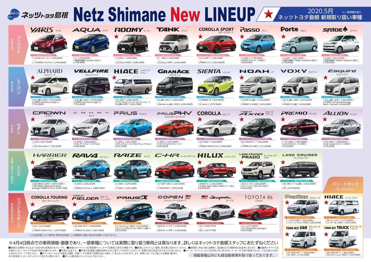 5月よりトヨタ車全車種販売します!   ネッツトヨタ島根株式会社 ...